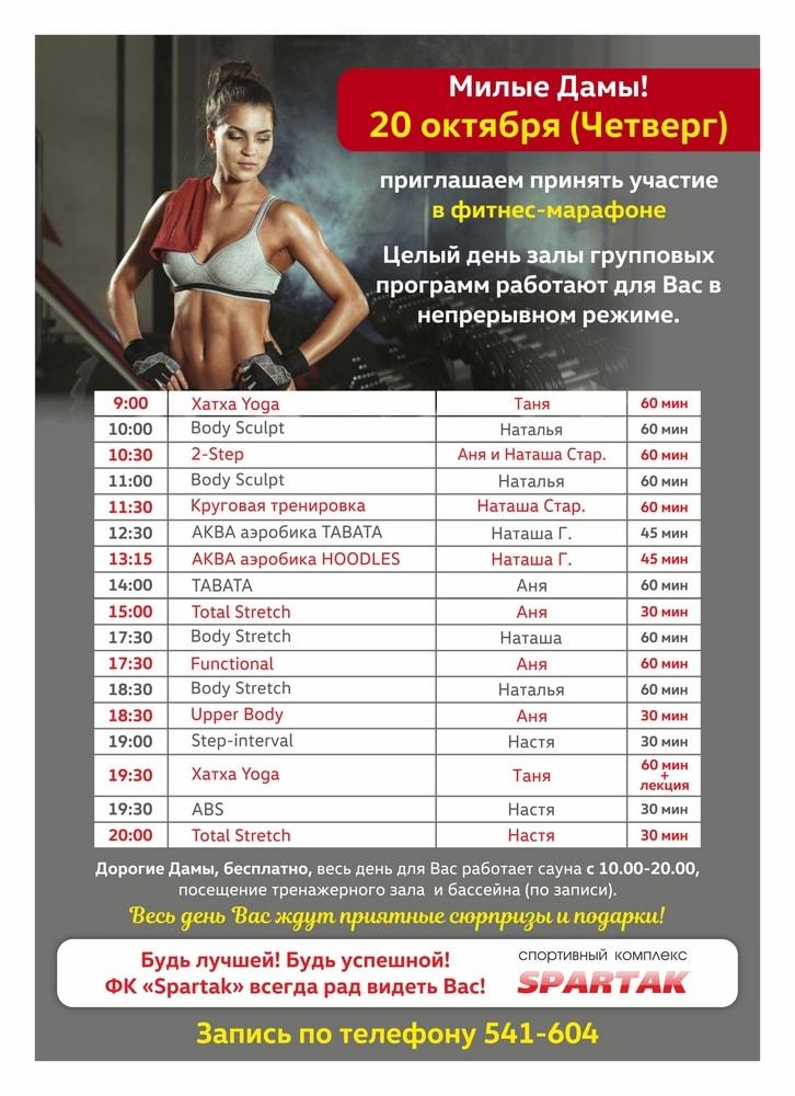 Программа Занятий В Фитнес Клубе Для Похудения. Как похудеть в тренажерном зале